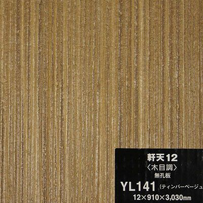 Фиброцементная панель YL141