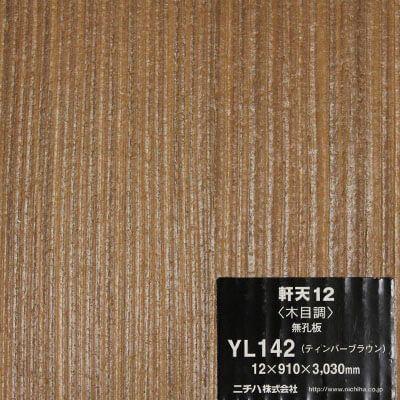 Фиброцементная панель YL142