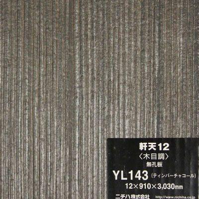 Фиброцементная панель YL143