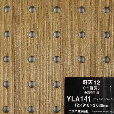 Фиброцементная панель YLA141