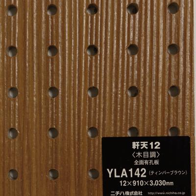 Фиброцементная панель YLA142