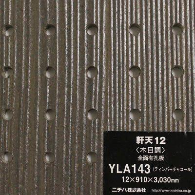 Фиброцементная панель YLA143